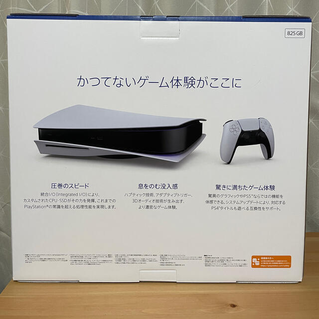 PlayStation(プレイステーション)の新品未開封 PlayStation 5 ps5 エンタメ/ホビーのゲームソフト/ゲーム機本体(家庭用ゲーム機本体)の商品写真