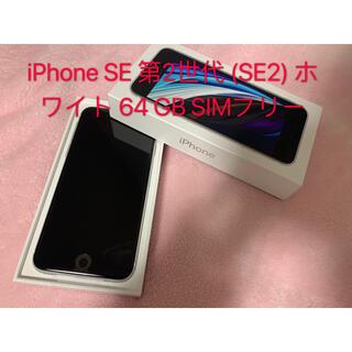 アップル(Apple)のiPhone SE 第2世代 (SE2) ホワイト 64 GB SIMフリー(スマートフォン本体)