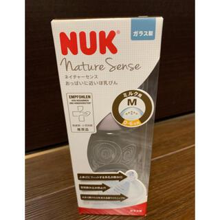 【新品未使用】NUK ヌーク ネイチャーセンス 哺乳瓶 ガラス製 240ml