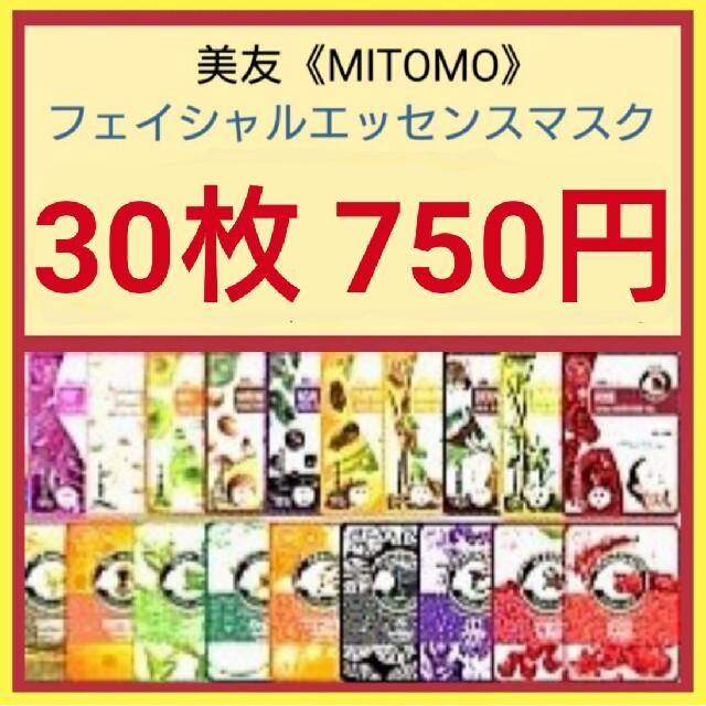 19種類30枚《日本製》美友フェイシャルエッセンスマスク コスメ/美容のスキンケア/基礎化粧品(パック/フェイスマスク)の商品写真