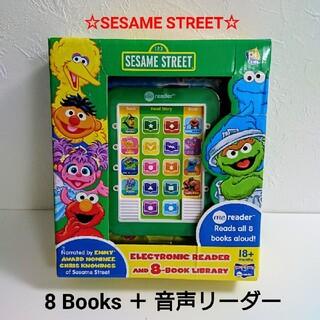 セサミストリート(SESAME STREET)の新品☆セサミストリート 英語の絵本 8冊+音声リーダー 英語で何度も聞ける♪(洋書)