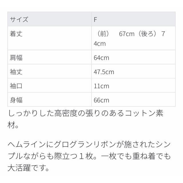 IENA(イエナ)のともみ様専用 新品 cen. グログランヘムカットソー white レディースのトップス(カットソー(長袖/七分))の商品写真