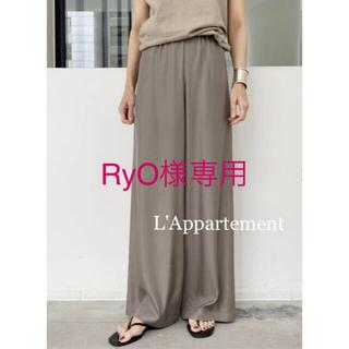 アパルトモンドゥーズィエムクラス(L'Appartement DEUXIEME CLASSE)の新品⭐️L'Appartement Relax Wide pants (カジュアルパンツ)