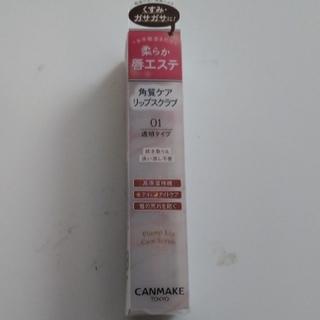 キャンメイク(CANMAKE)の【限定】キャンメイク プランプリップケアスクラブ 01 クリア(リップケア/リップクリーム)