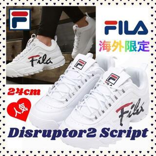 FILA - 海外限定 フィラ DISRUPTOR 2 SCRIPT FILA 24cm
