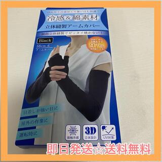 立体縫製アームカバー 冷感&綿素材 UV対策 紫外線カット