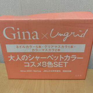 アングリッド(Ungrid)のGina 2021 Spring JELLY4月号増刊 特別付録(コフレ/メイクアップセット)