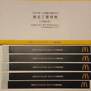マクドナルド - マクドナルド引換券 5冊