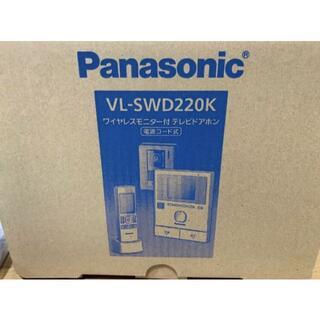 Panasonic - どこでもドアホン VL-SWD220K
