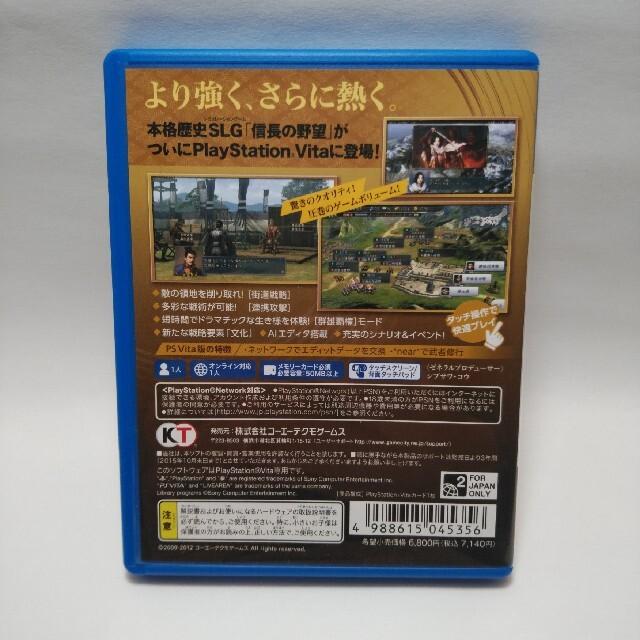 Koei Tecmo Games(コーエーテクモゲームス)のVITA   信長の野望  天道  with  パワーアップキット エンタメ/ホビーのゲームソフト/ゲーム機本体(携帯用ゲームソフト)の商品写真