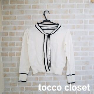 tocco - tocco closet 春ニット