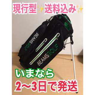BEAMS - ビームスゴルフ 現行型 ゴルフバッグ