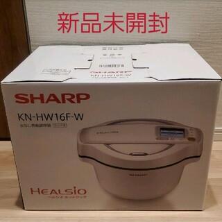 SHARP - 【新品未開封】SHARP ヘルシオ ホットクック 1.6L KN-HW16F-W
