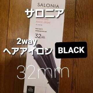 【未使用品】サロニア 2way ヘアアイロン 32mm(ヘアアイロン)