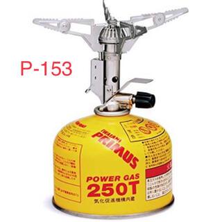 イワタニ(Iwatani)の【新品未開封】プリムス P-153 ウルトラバーナー(調理器具)