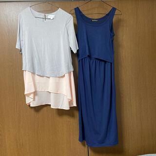 授乳服 2枚セット※ひまわり0248's shop様専用(マタニティウェア)