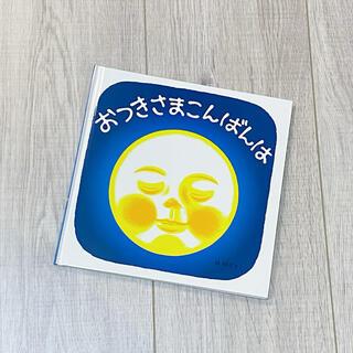 おつきさまこんばんは 新品(絵本/児童書)