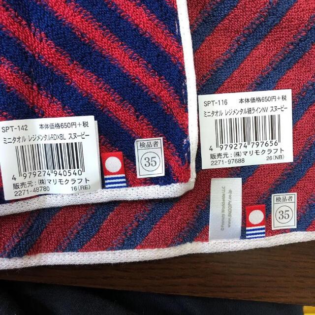 スヌーピー   ミニタオル 2枚 今治タオル レディースのファッション小物(ハンカチ)の商品写真