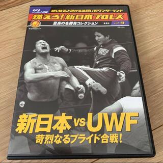 シュウエイシャ(集英社)の燃えろ 新日本プロレス DVD vol.9 UWF(格闘技/プロレス)