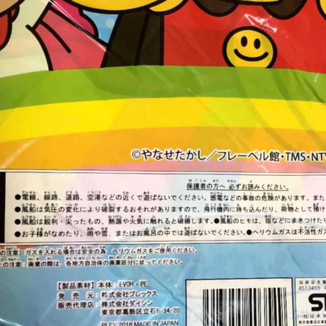 超豪華 アンパンマン バルーン セット❤︎ ドキンちゃん 風船 バイキンマン エンタメ/ホビーのおもちゃ/ぬいぐるみ(キャラクターグッズ)の商品写真