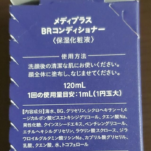 メディプラス ステップアップウォーター(化粧液) 120ml コスメ/美容のスキンケア/基礎化粧品(化粧水/ローション)の商品写真