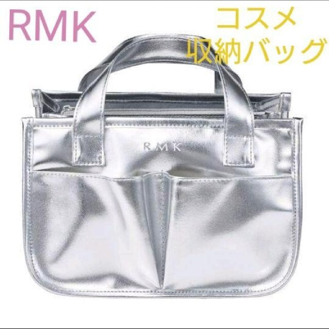 RMK(アールエムケー)の& ROSY   5月号付録  RMK(アールエムケー) コスメ収納ミニバッグ コスメ/美容のメイク道具/ケアグッズ(メイクボックス)の商品写真
