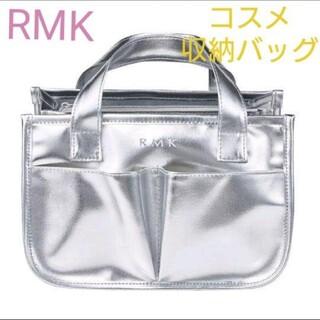 RMK - & ROSY   5月号付録  RMK(アールエムケー) コスメ収納ミニバッグ