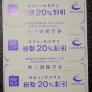 快活クラブ株主優待券3枚