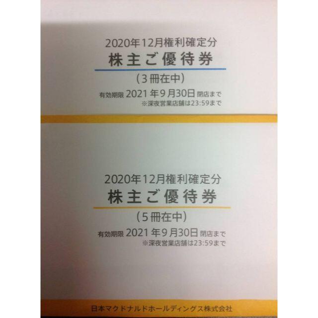 マクドナルド 株主優待 8冊 チケットの優待券/割引券(フード/ドリンク券)の商品写真