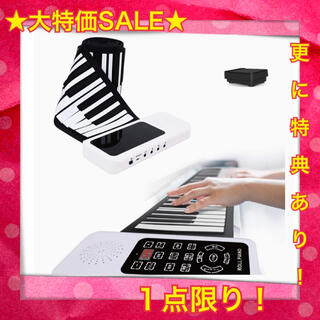 ★大特価★ ロールピアノ 88鍵盤 初心者 電子ピアノ 折りたたみ (電子ピアノ)