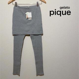 gelato pique - 《未使用タグ付き》gelato pique スカート付きリブレギンス