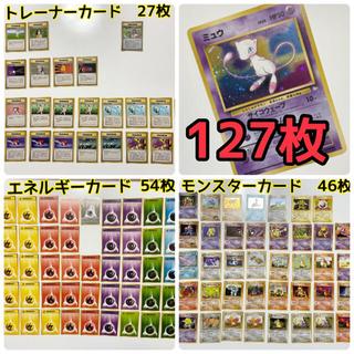 ポケモン - ポケモンカード 旧裏 127枚セット ミュウ ミュウツーなど