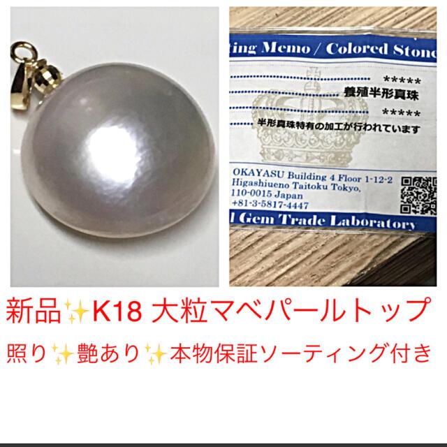 新品✨K18❤️特価価格売り切り❤️大粒マベパールトップ❤️ソーティング付き レディースのアクセサリー(ネックレス)の商品写真