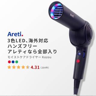 Areti  高密度マイナスイオン ドライヤー