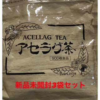 ベルセレージュ アセラグ茶 新品3袋セット