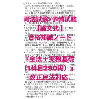 司法試験 論文式合格知識ノート『全法+実務基礎(1科目約290円)』改正民法対応