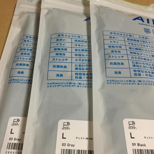 UNIQLO(ユニクロ)のユニクロ エアリズム メッシュVネック ノースリーブ 3枚 サイズL  インナー メンズのトップス(Tシャツ/カットソー(半袖/袖なし))の商品写真