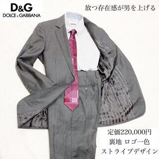 ドルチェアンドガッバーナ(DOLCE&GABBANA)の美品 裏地ロゴ一色 ストライプ ドルチェ&ガッバーナ セットアップ シングル(セットアップ)