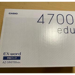 CASIO - 電子辞書 CASIO AZ-SR4700edu 新品