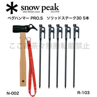 Snow Peak - スノーピーク(snow peak)ペグハンマー PRO.S ペグ30 5本