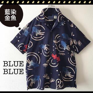 ブルーブルー(BLUE BLUE)のBLUE BLUE★藍染金魚★和柄アロハシャツ★ピュアインディゴハワイアンシャツ(シャツ)