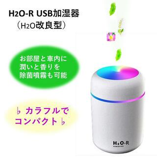 ひーちゃん様専用、超音波加湿器(H2O改良型)次亜塩素酸・アロマ水対応 (白)