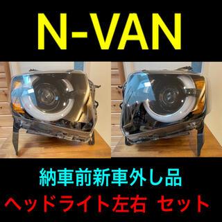 ホンダ - N-VAN ヘッドライト 新車納車前外し品 エヌバン スタイルファン 純正