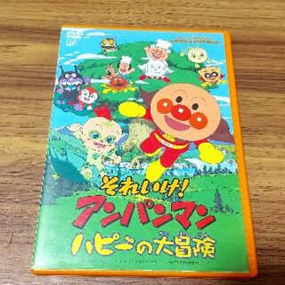 アンパンマン - DVD それいけ!アンパンマン ハピーの大冒険