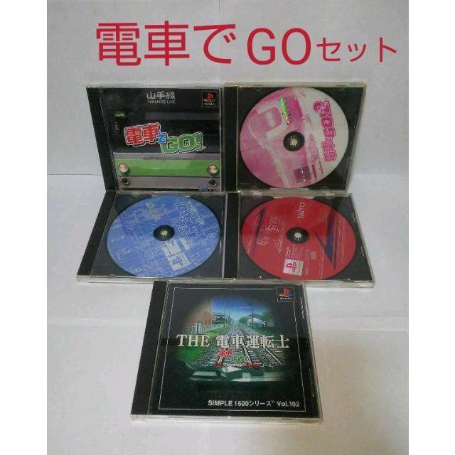 PlayStation(プレイステーション)の人気シリーズPS≫電車でGO!セット エンタメ/ホビーのゲームソフト/ゲーム機本体(家庭用ゲームソフト)の商品写真