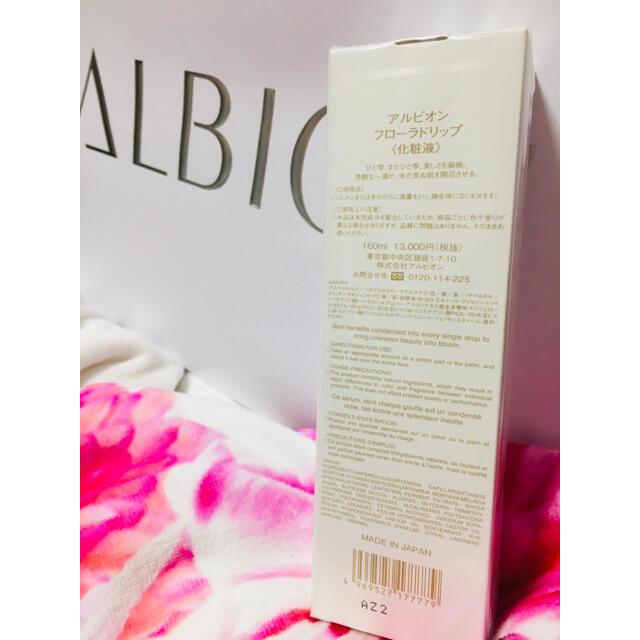 ALBION(アルビオン)のアルビオン  フローラドリップ 160ml ビッグサイズ 新品未使用 未開封  コスメ/美容のスキンケア/基礎化粧品(化粧水/ローション)の商品写真
