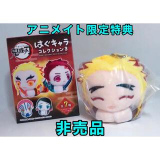 T-ARTS - 【新品 未使用】鬼滅の刃 はぐキャラコレクション3 煉獄杏寿郎 非売品