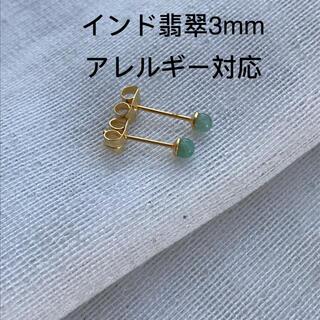 ピアス  天然石 インド翡翠 3mm アレルギー対応 グリーン アベンチュリン(ピアス)