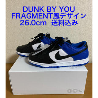 NIKE - NIKE DUNK BY YOU FRAGMENT風 26.0cm