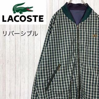 ラコステ(LACOSTE)のラコステ リバーシブル ジップアップジャケット チェック グリーン ビッグサイズ(ブルゾン)